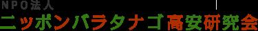 NPO法人 ニッポンバラタナゴ高安研究会