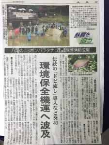 大阪日日新聞20140116