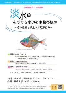 淡水魚チラシ