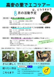 8月活動予定_20150728_01